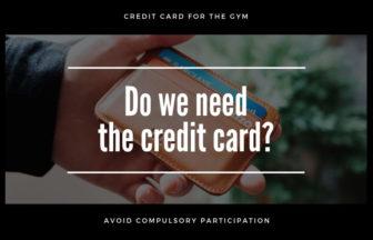 ジム入会時のクレジットカード強制加入について