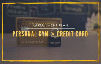 パーソナルトレーニングジムのクレジットカード払い