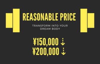 15万円以下、20万円以下のパーソナルトレーニングジム