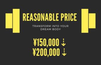15万円以下、20万円以下で通える料金の安いパーソナルトレーニングジムまとめ