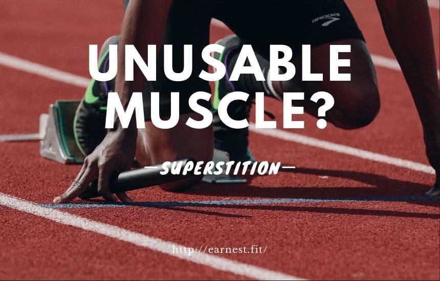 使える筋肉、使えない筋肉