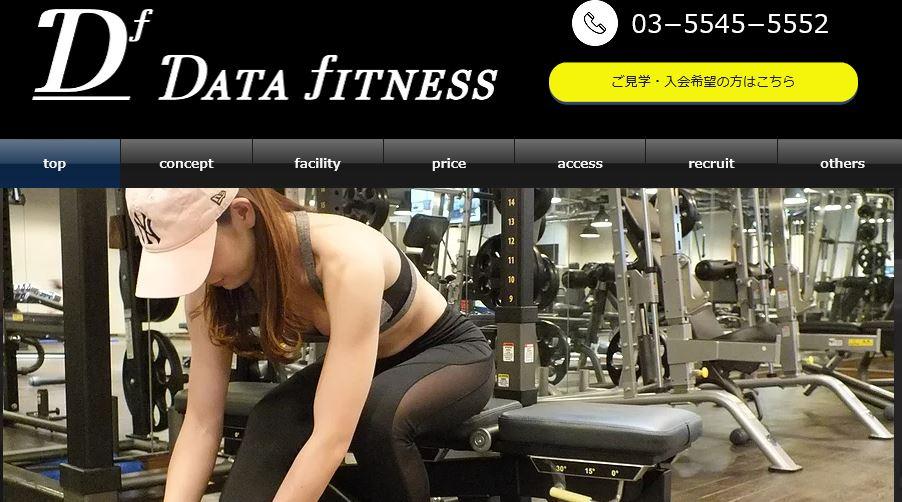 データフィットネスのトップ画像