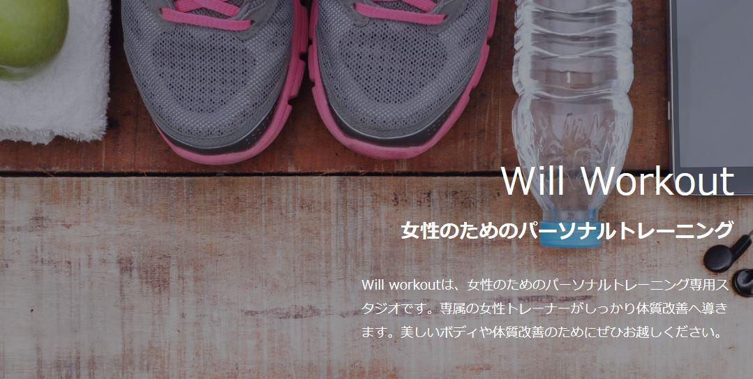 ウィルワークアウトのトップ画像