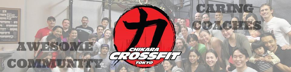 チカラクロスフィット東京のトップ画像